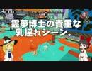 【Splatoon】ハカセトゥーン 第11話 ~水着トゥーン~【ゆっくり実況】