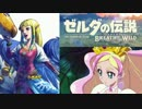 ゼルダの伝説ブレスオブザワイルド PVの声とキュアフローラ(嶋村侑)比較