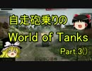 【WoT】自走砲乗りのWorld of Tanks Part.3()【?】