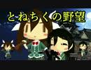 【MMD艦これ】とねちくの野望01【ゆっくり実況プレイ】