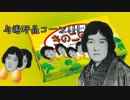 【スプラトゥーン】与謝野晶コーン!!!【きのこ味】