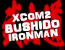 【XCOM2】ブシドールーキーマン(05/11)