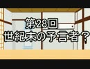 あきゅうと雑談 第28話 「世紀末の予言