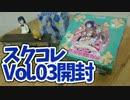 【ラブライブ!】 スクコレVol.03開封でまさかのあのカードが!?