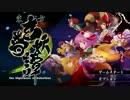 【東方玄夢妖譚】東方素人だけどクリア目指して実況プレイ Part1