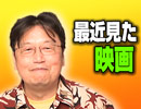 #131岡田斗司夫ゼミ6月19日号「枯れていくガンダムと10クローバーフィールド・レーンが面白い!」