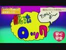 【ニコカラ】脱法ロック<on vocal>