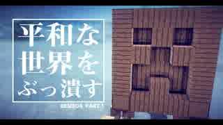 【実況】マイクラ風兵器で平和な世界をぶっ潰す part.1【besiege】 thumbnail