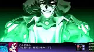 第3次スーパーロボット大戦天獄篇MAD【鋼