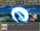 【実況】戦術とか苦手な⑨が幻想少女大戦紅を実況プレイpart41