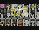 【迷宮キングダム】カオ宮3-4話【ゆっくりTRPG】