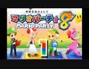 【実況】 神殿花鳥の4人でマリオパーティ8!!! Part1