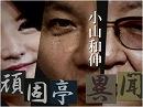 【頑固亭異聞】参議院選挙の行方[桜H28/6/20]