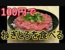 100円でねぎとろを食べる方法