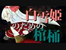【健音テイ】白雪姫のための棺桶【UTAUカバーPV】