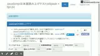 """JavaScript""""だけ""""で日本語読み上げするソフトを作ってみた。"""
