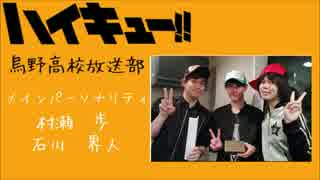 HQ!!Webラジオ 烏野高校放送部 第44回