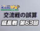 【延長戦#63】れい&ゆいの文化放送ホームランラジオ!