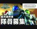 メトロイドプライム フェデレーションフォース紹介映像.fuckinsoccer