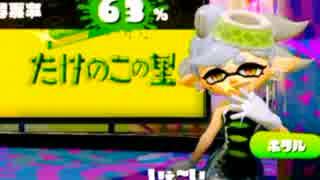 【スプラトゥーン】大阪人、怒りのガチマ