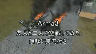 【ARMA3】友人と二人で空戦してみた【無駄