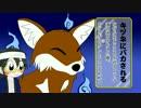 オリジナルアニメ描いてみた「キツネにばかされる?というお話」
