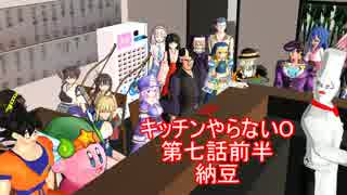 【MMDドラマ】キッチンやらないO 第