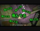 【実況】高度255ブロックから始まるクラフト【Minecraft】part4