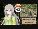 【モバマス】星輝子とキノコの話43 マメザヤタケ