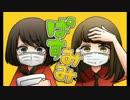 ラジオ「ぱすみみ!」最終回