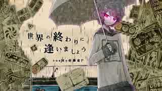 世界の終わりに逢いましょう/ cosMo@暴走P【ピアノコア】