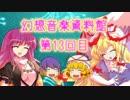 【電子音楽系】幻想音楽資料館第13回目【CD紹介】