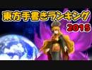 【第8回東方ニコ童祭】東方手書きランキング2015【マイリスト率】