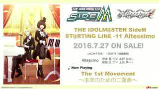 【SideM】ST@RTING LINE-11 Altessimo【試聴】