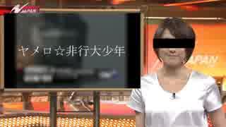 ヤメロ☆非行大少年 feat.モアイ岡田,Suilen,ありまつ - 五味ばこる