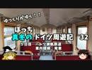 【ゆっくり】ドイツ周遊記 32 ハルツ狭軌鉄道 車両紹介・乗り鉄