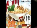 食戟のソーマ・鶏卵(冷凍生卵)の天丼