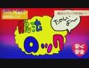 【ニコカラ】脱法ロック<off vocal>