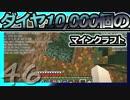 【Minecraft】ダイヤ10000個のマインクラフト Part46【ゆっくり実況】