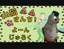 【WoT】山猫さんち! よーんじゅろく【ゆっくり実況】