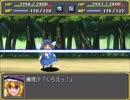 【実況】戦術とか苦手な⑨が幻想少女大戦紅を実況プレイpart43