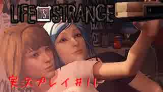 【実況】Life Is Strangeや‼ part11
