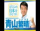 2016/6/22【青山繁晴】ニコ生中継!参議院議員選挙第一声(東京駅八重洲)