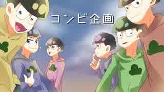 【松人力】コンビ企画第一弾【全コンビ】 thumbnail