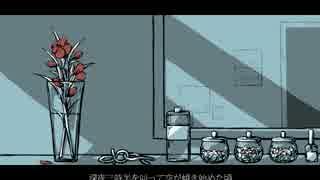 花瓶に触れた 歌ってみた 【maruko】