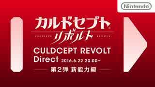 カルドセプト リボルト Direct 2016.6.22