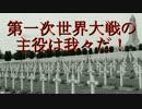 【予告編】第一次世界大戦の主役は我々だ!予告【ゆっくり音声】