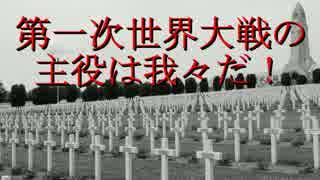 【予告編】第一次世界大戦の主役は我々だ