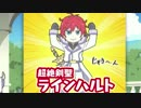 Re:ゼロから始める休憩時間(ブレイクタイム) 3話 【ミニアニメ】