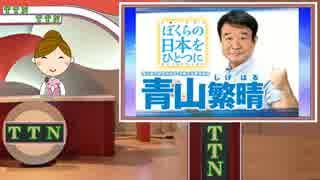 【北朝鮮ミサイル発射編】 タンタン速報